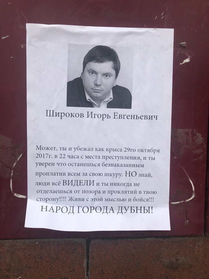 широков игорь (депутат /Дубна)